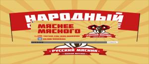 Скачать кс 1.6 от русского мясника с читами